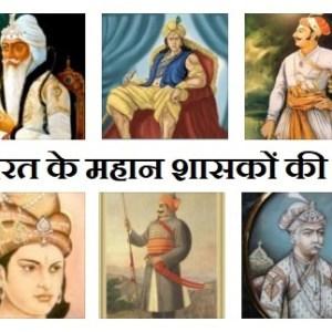 भारत के महान शासक | Great Kings of India