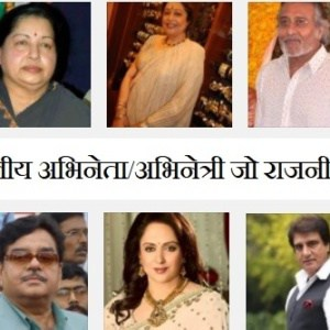 प्रसिद्ध भारतीय अभिनेता/अभिनेत्री जो राजनीतिज्ञ बन गए