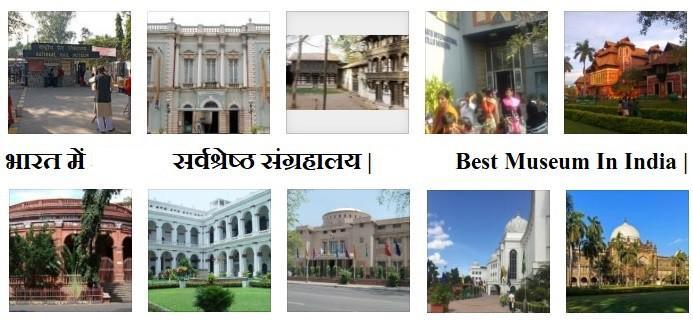 सर्वश्रेष्ठ भारतीय संग्रहालय