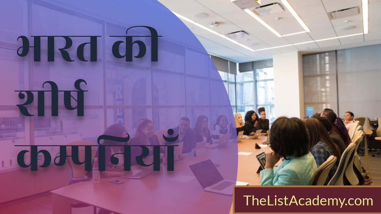 List of Top 10 Companies in India