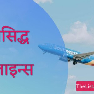 World's Famous and Top Airlines