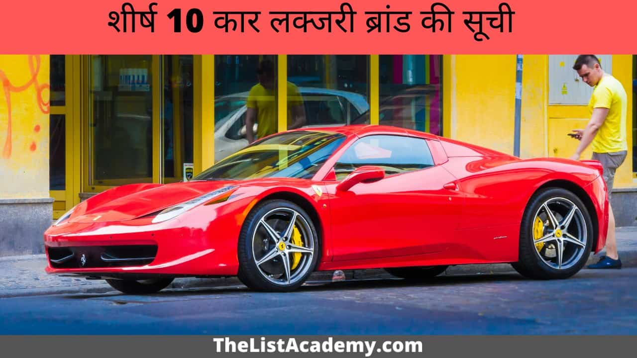 शीर्ष 10 लक्जरी कार ब्रांड 6