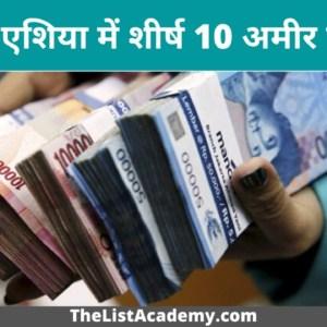 एशिया में 10 सबसे अमीर देश 2
