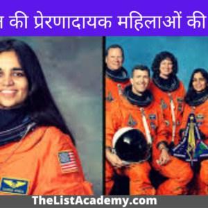 भारत की 68 प्रेरणादायक महिलाएं 15