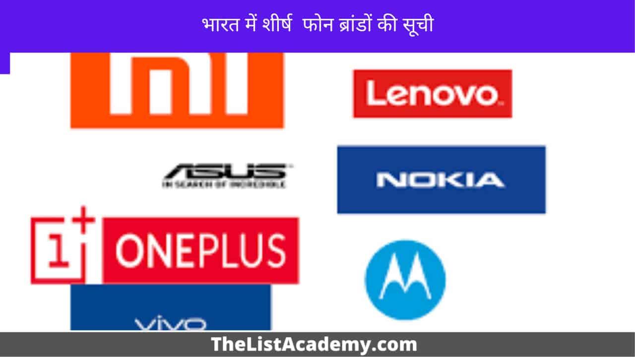 भारत में शीर्ष 10 फोन ब्रांडों की सूची 2