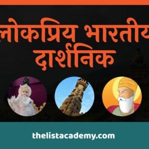 93 लोकप्रिय भारतीय दार्शनिक 25