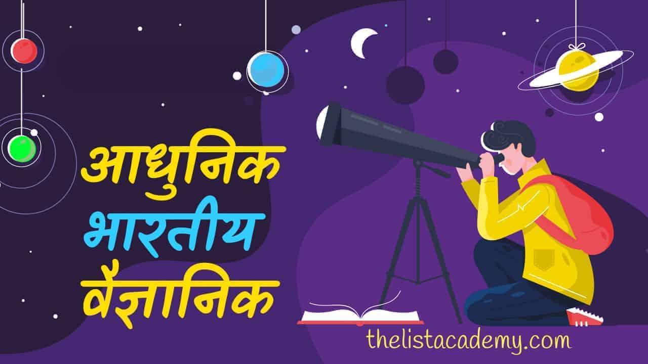 आधुनिक भारतीय वैज्ञानिकों की सूची 1