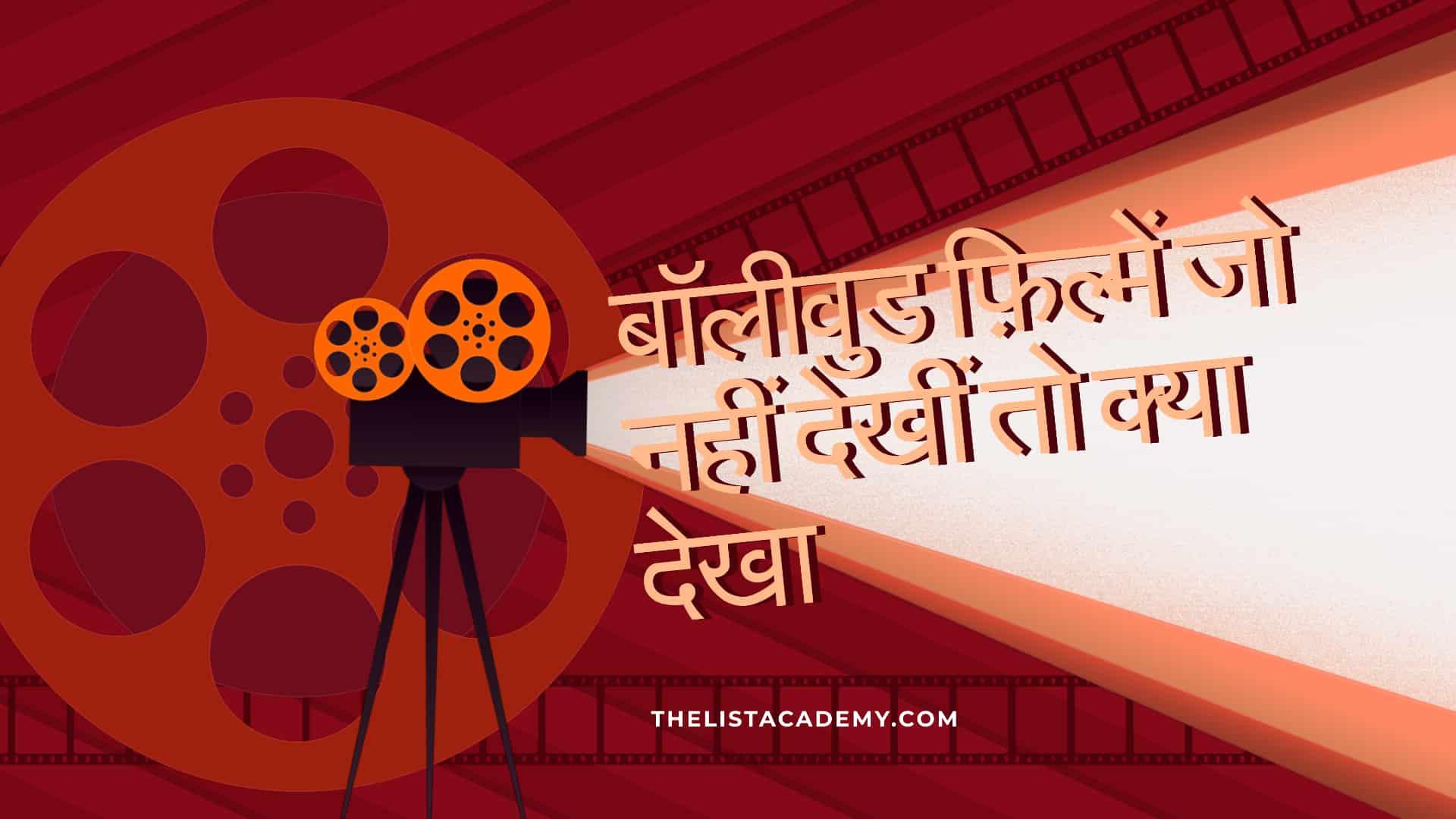 बॉलीवुड फ़िल्में जो नहीं देखीं तो क्या देखा Must Watch Underrated Bollywood Movies