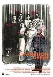 आंखों देखी Ankhon Dekhi
