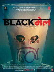 ब्लैकमेल Blackmail
