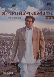 डॉ. बाबासाहेब आम्बेडकर (फ़िल्म) Dr. Babasaheb Ambedkar (film)