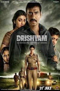 दृश्यम (फ़िल्म) Drishyam