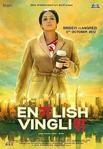 इंग्लिश विंग्लिश (फिल्म) English Vinglish