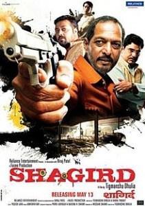 शागिर्द Shagird