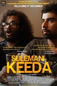 सुलेमानी कीड़ा Sulemani Keeda